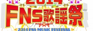 Fns歌謡祭2014