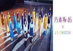 【乃木坂46】SHOWROOMが赤字経営ってマジ?!今後も放送できるのか教えてエロい人www