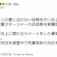 炎上した阪神ファンのグラドル「マネージャーが勝手に投稿した!刑事告訴する」