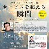 『ヒットビズセミナー またまた豪華講師!』の画像