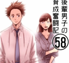 後輩男子育成奮闘記58
