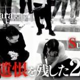 『【乃木坂46】バナナマン設楽vs鈴木絢音『Sの遺恨』後々企画が・・・!!!』の画像