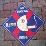 『(番外編)アートなまち・吉祥寺のポイ捨て禁止表示』の画像