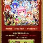 『全職種武器プレゼント ver.ST☆RT LINE -二人の新卒少女- プレゼント結果!』の画像