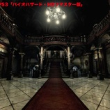 『PS3「バイオハザード・HDリマスター版」のCGに感動しました』の画像