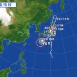 『台風が大発生』の画像