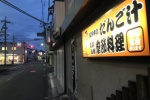 倉治の旬菜 野武士さんのテイクアウトメニューがなんか素敵!〜大分名物だんご汁やいつもより大きめ!だし巻とか〜