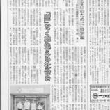 『『壁』なく夢追える社会を 東海愛知新聞特別連載№6』の画像