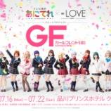 『[お知らせ] あにてれ×=LOVE ステージプロジェクト「ガールフレンド(仮)」本日よりレンタル配信開始…【イコラブ】』の画像