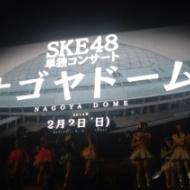 [速報] SKEが名古屋ドームコンサート決定!! アイドルファンマスター