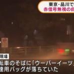 信号無視した40代ウーバーイーツ配達員、タクシーにはねられ死亡 東京・品川区