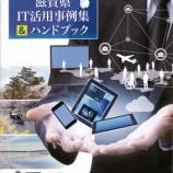 『「ITハンドラー大賞」受賞企業が本になりました!!』の画像