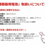 『東海愛知新聞連載56回【補聴器電池への注意②】』の画像