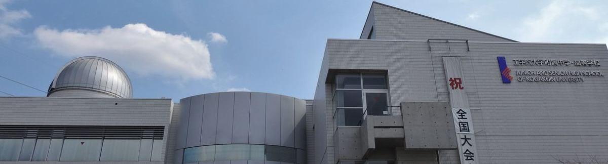 <公式ブログ>工学院大学附属中学・高等学校 イメージ画像