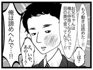 水村と夫の馴れ初めについてのお話 後日譚 8
