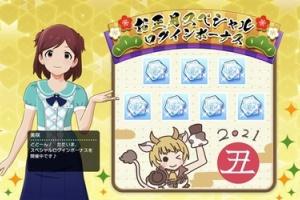 【ミリシタ】『お正月スペシャルログインボーナス』開催!!!!2021/01/08まで!!!