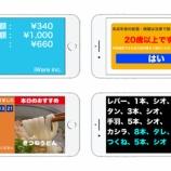 『iPhone/iPadで簡単デジタルサイネージ!「ActiveSignage」配信開始!』の画像