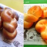 『ヨーグルト入り編みパン』の画像