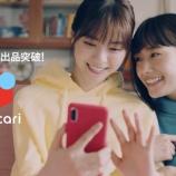 『【乃木坂46】なーちゃんの姉が!?西野七瀬『メルカリ』新CMが公開!!!』の画像