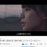 『[ノイミー] 冨田菜々風ソロ曲『空白の花』MV 再生回数 10万到達おめ』の画像