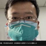 『新型コロナウイルスには、コロナ天然バイオ水!』の画像