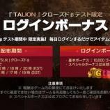 『【TALION THE DRAGON BLOOD】(ダイヤ報酬追加)クローズドβテスト限定ログインボーナスのご案内』の画像