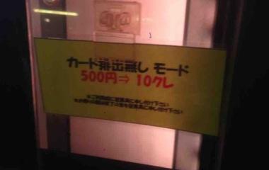 『徒然WCCF日記〜クレジットサービス〜』の画像