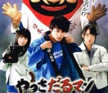 『須藤茉麻出演映画「やっさだるマン」がアメリカの映画祭コンペ部門に選出』の画像