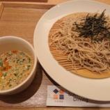 『SIKI AISAI Dining(四季愛菜 ダイニング)で創作蕎麦ランチ@神戸三宮さんプラザ』の画像