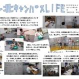 『【北九州】カレ北キャンパスLIFE No.12』の画像