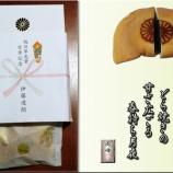 『菊花紋章入りのどら焼き』の画像