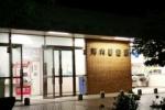 河内磐船駅のホスピタリティ!~夏の暑さに対する駅員さんの優しさを感じるものがある!~