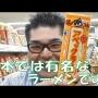 【五木食品】サンロードの花園さんが紹介する!アベックラーメン