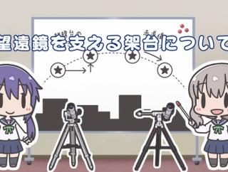 【動画】「恋する小惑星」地上波未放送ミニアニメ第4話『KiraKira増刊号!第4回~望遠鏡を支える架台について~』公開!!