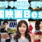 YouTube更新🐈  前回韓国ドラマのおすすめを動画で紹介...