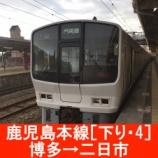 『鹿児島本線 車窓[下り・4]博多→二日市』の画像