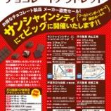 『芥川製菓チョコレートアウトレット2016 戸田市文化会館会場販売は3月1・2日、29・30日に開催されます』の画像