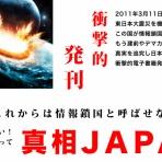 真相JAPAN公式ブログ