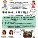 『戸田市さくらパル「食べて学ぼう!薬膳講座(12月9日開催)」の申込み受付が始まりました(締切12月2日)』の画像