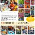 【募集開始!】11/7ティンガティンガオンラインワークショップ