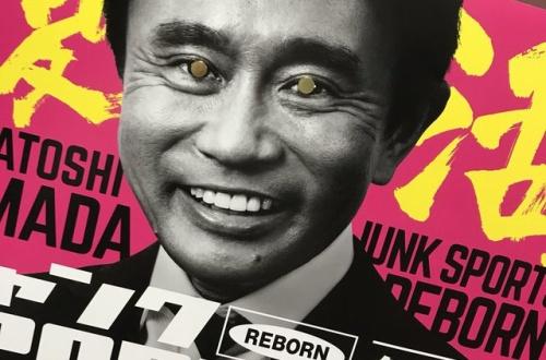 【悲報】松本人志「おっ浜田のポスター貼ってあるやんけ…」のサムネイル画像