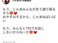 【元乃木坂46】これ、斉藤優里だから可愛いけど、もしワイがやったら...