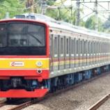 『【第11陣】205系武蔵野線M6編成社内試運転(10月9日)』の画像