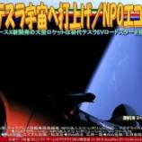 『EVテスラ宇宙へ打上げ(8)/NPOエコレボ』の画像
