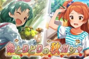 【ミリシタ】本日15時から「色とりどりの秋ガシャ」開催!まつり、環、千鶴のカード登場!
