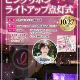 『ピンクリボンライトアップ点灯式 in 大宮ソニックシティ鐘塚公園 10月27日開催』の画像