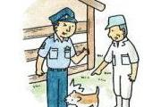 「野良犬にかまれた」の通報に駆けつける警官、その時警官の足元に痛みが走った