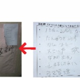 『11/28 藤枝支店緊急乗務員安全会議』の画像