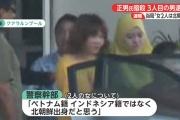 金正男氏暗殺の女2人、北朝鮮出身との見解…マレーシア警察