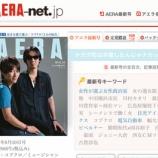 『本日発売のアエラ(AERA)8月10月号に「一新塾」が紹介されています』の画像
